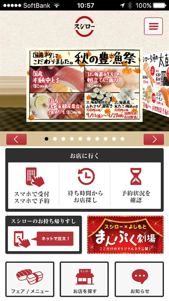 スシロー アプリ 予約